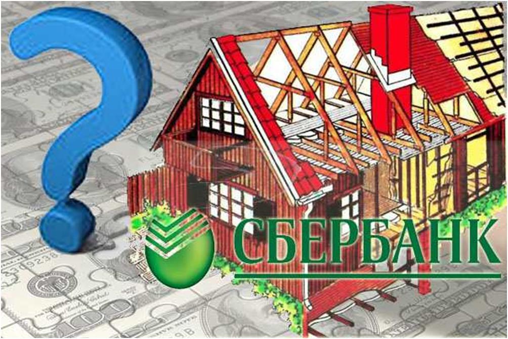 Ипотека на строительство частного дома: условия