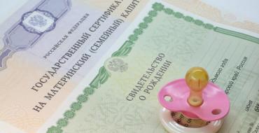 Можно ли погасить ипотеку материнским капиталом