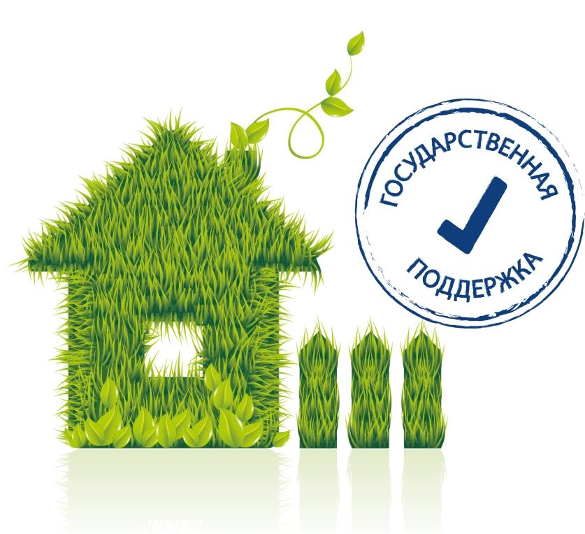 Как получить ипотеку с господдержкой 2015 помогу взять кредит в казани